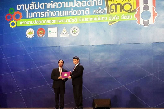 Unithai Shipyard earns 2016 National Safety award